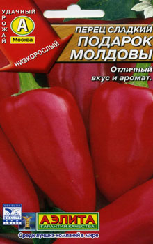 """Перец """"Подарок Молдовы"""": отзывы, фото"""