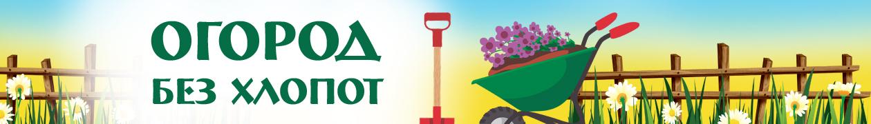 Логотип сайта Огород без хлопот. Советы садоводам и огородникам