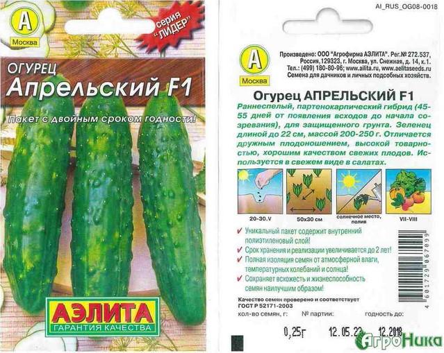 ogurcy-dlya-rostovskoi%cc%86-oblasti-semena