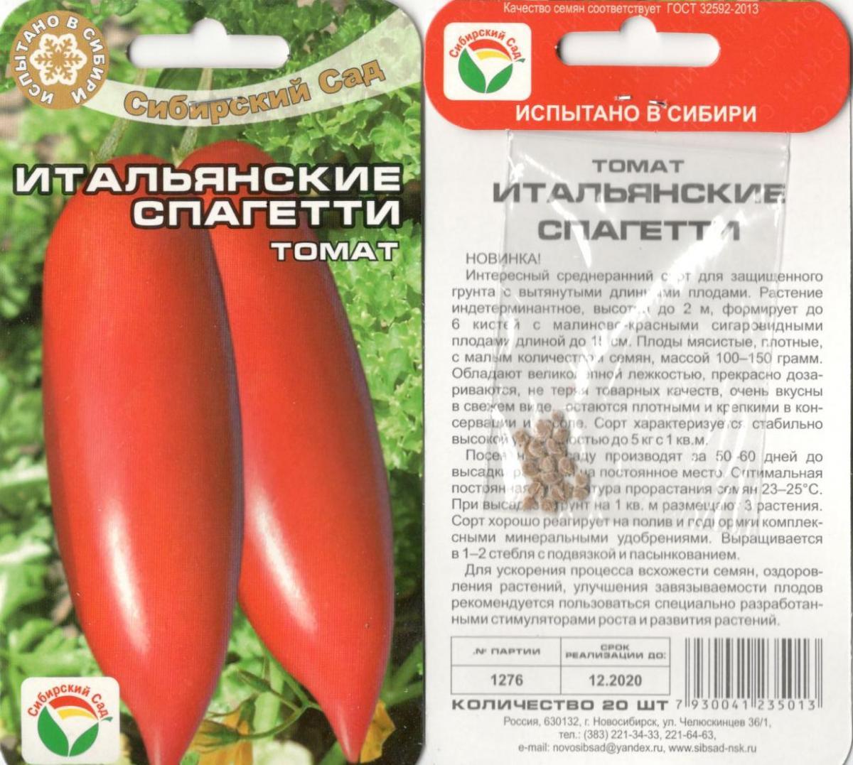 видите, томат итальянские спагетти отзывы фото урожайность том, как