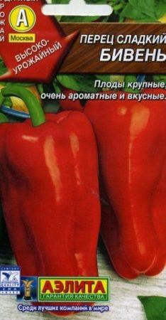 Семена перца сладкого раннего толстостенного сибирской селекции для открытого грунта