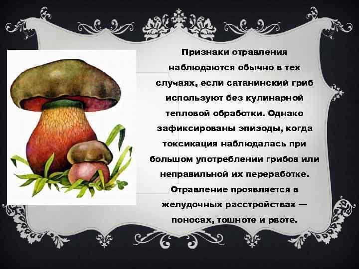 Признаки отравления сатанинским грибом