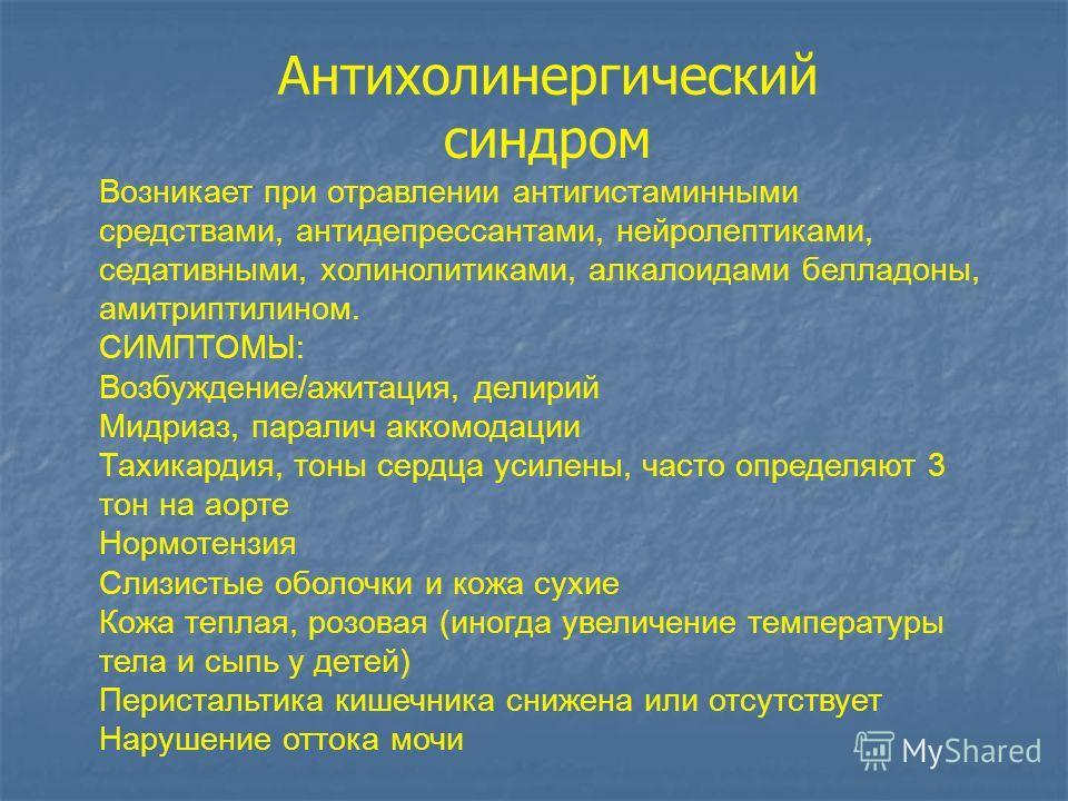 Антихолинергический синдром