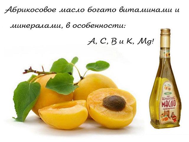 Витамины в абрикосовом масле