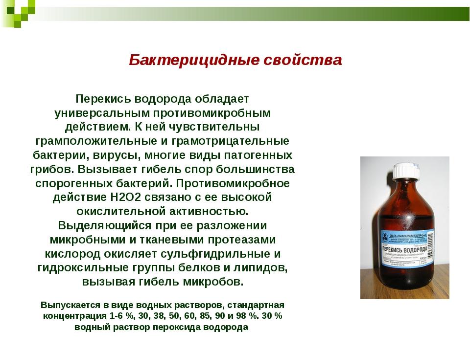 Бактерицидные свойства перекиси