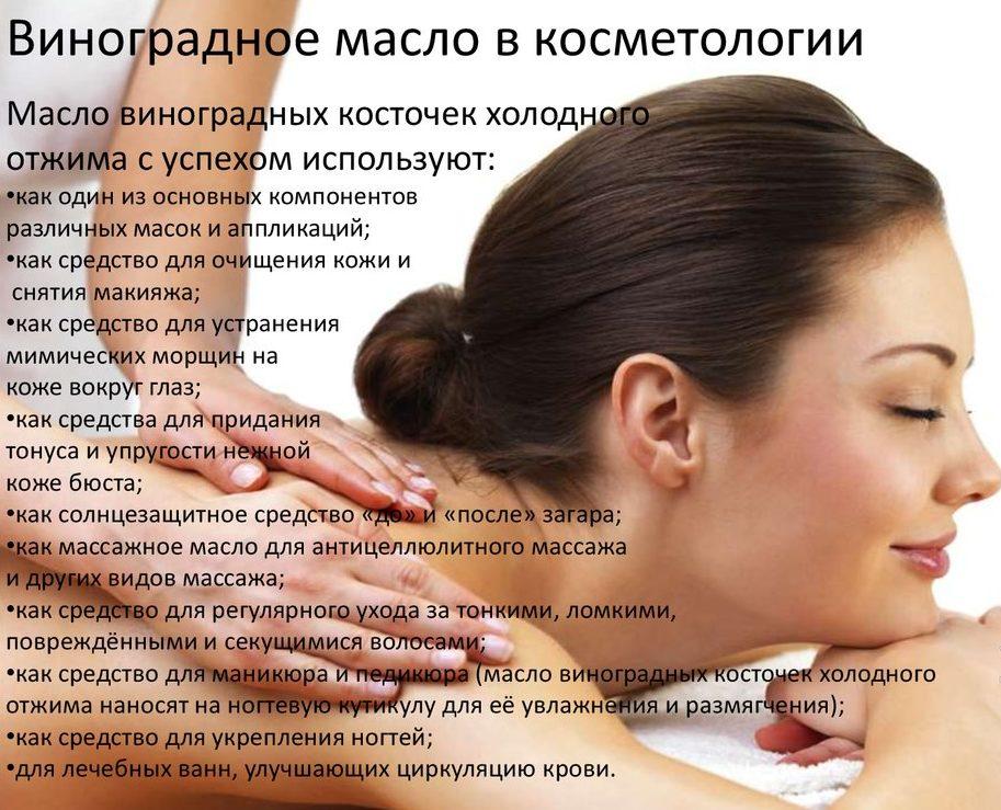 Виноградное масло в косметологии