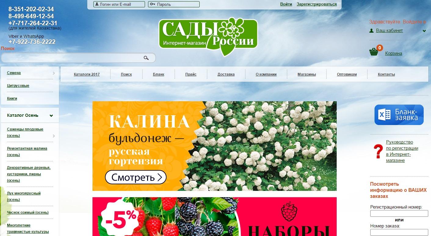 магазин растений