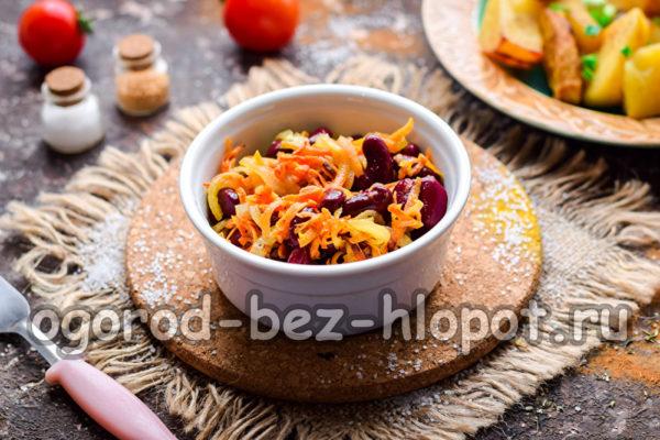 салат с фасолью, луком и морковью готов
