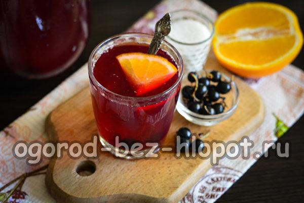 компот из черной смородины с апельсином на зиму