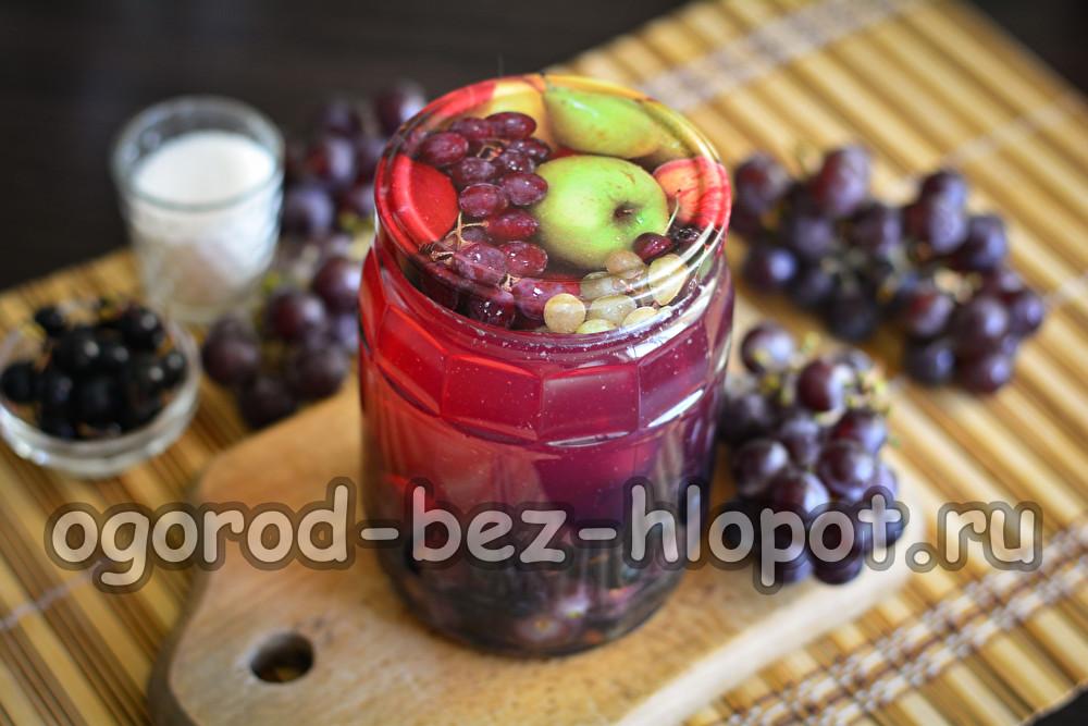 компот из смородины и винограда рецепт