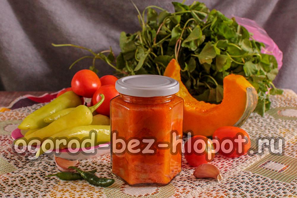 анкл бенс из тыквы с помидорами
